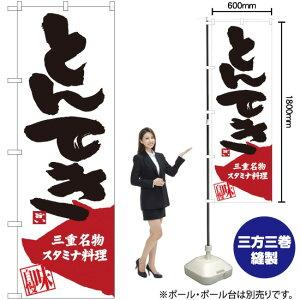 のぼり とんてき 三重名物 スタミナ料理 SNB-3572 のぼり旗(受注生産品・キャンセル不可)