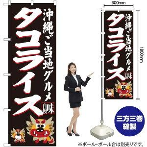 のぼり タコライス 沖縄ご当地グルメ(黒) SNB-3611(受注生産品・キャンセル不可)