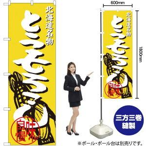のぼり とうもろこし 北海道名物 SNB-3683(受注生産品・キャンセル不可)