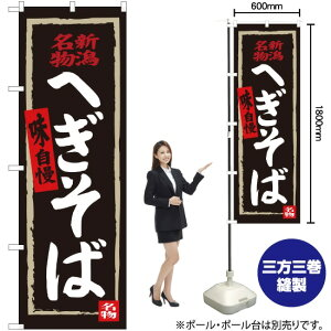 のぼり へぎそば(黒地) SNB-3724(受注生産品・キャンセル不可)