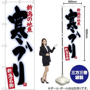 のぼり 寒ブリ SNB-3738(受注生産品・キャンセル不可)