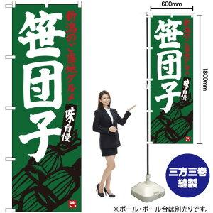 のぼり 笹団子 SNB-3750