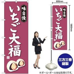のぼり いちご大福 SNB-4030