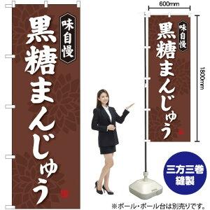 のぼり 黒糖まんじゅう SNB-4043