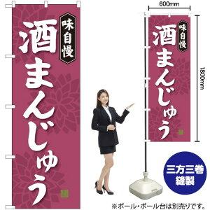 のぼり 酒まんじゅう SNB-4047
