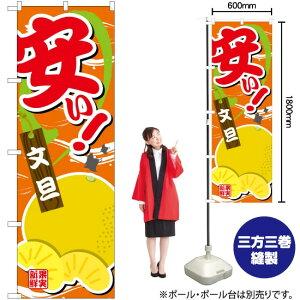 のぼり 安い 文旦 SNB-4384(受注生産品・キャンセル不可)