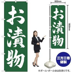 のぼり お漬物 緑地 SNB-4453(受注生産品・キャンセル不可)