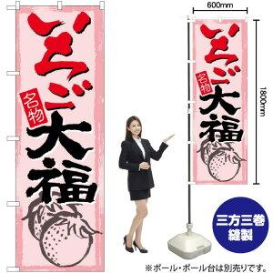 のぼり いちご大福 SNB-4490