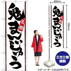 のぼり 鬼まんじゅう SNB-4783(受注生産品・キャンセル不可)