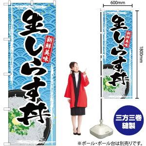 のぼり 生しらす丼 SNB-4788(受注生産品・キャンセル不可)
