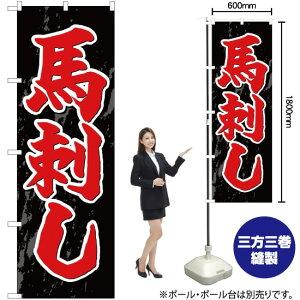のぼり 馬刺し SNB-4940 のぼり旗(受注生産品・キャンセル不可)