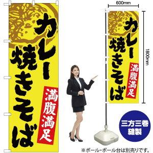 のぼり カレー焼きそば SNB-4971(受注生産品・キャンセル不可)