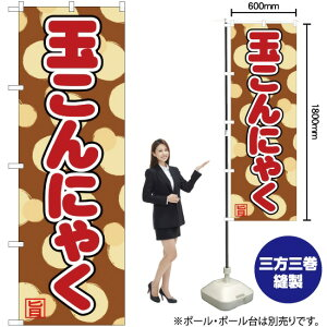 のぼり 玉こんにゃく SNB-4985 のぼり旗(受注生産品・キャンセル不可)