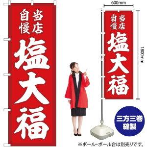 のぼり 塩大福 当店自慢赤地 SNB-5141 のぼり旗(受注生産品・キャンセル不可)