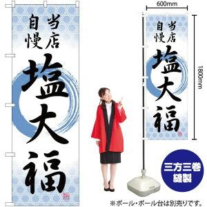 のぼり 塩大福 当店自慢筆丸 SNB-5142 のぼり旗(受注生産品・キャンセル不可)