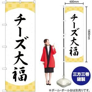 のぼり チーズ大福 格子 SNB-5204 のぼり旗(受注生産品・キャンセル不可)