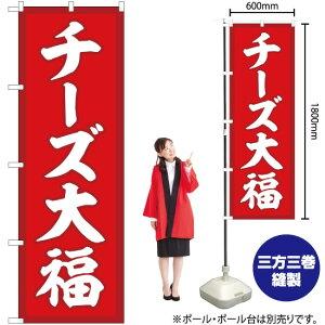のぼり チーズ大福 赤地 SNB-5205 のぼり旗(受注生産品・キャンセル不可)