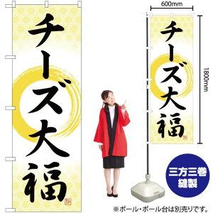 のぼり チーズ大福 筆丸 SNB-5206 のぼり旗(受注生産品・キャンセル不可)