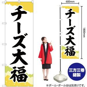 のぼり チーズ大福 チギリ和紙黄 SNB-5207 のぼり旗(受注生産品・キャンセル不可)