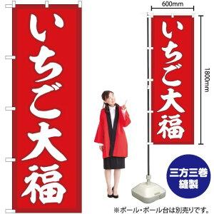 のぼり いちご大福 赤地 SNB-5212