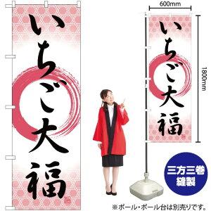のぼり いちご大福 筆丸 SNB-5213(受注生産品・キャンセル不可)