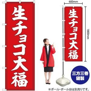 のぼり 生チョコ大福 赤地 SNB-5218 のぼり旗(受注生産品・キャンセル不可)