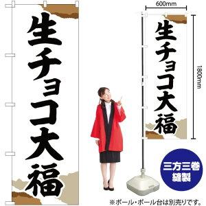 のぼり 生チョコ大福 チギリ紙 SNB-5220