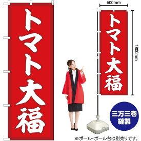 のぼり トマト大福 赤地 SNB-5229