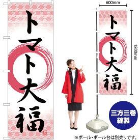 のぼり トマト大福 筆丸 SNB-5230