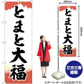 のぼり とまと大福 チギリ紙 SNB-5231