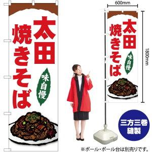 のぼり 太田焼きそば SNB-5291(受注生産品・キャンセル不可)