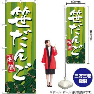 のぼり 笹だんご SNB-5330