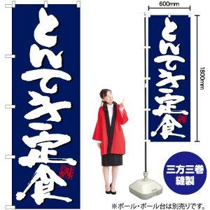 のぼり とんてき定食紺地白字 SNB-5416 のぼり旗(受注生産品・キャンセル不可)
