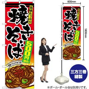 のぼり 焼きそば500円税込 SNB-5619(受注生産品・キャンセル不可)
