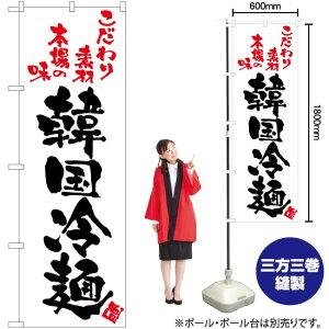 のぼり 韓国冷麺(白) TN-192