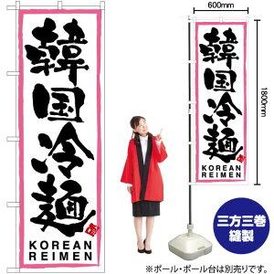 のぼり 韓国冷麺(桃枠・白) TN-193