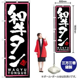 のぼり 和牛タン(桃枠・黒) TN-20(受注生産品・キャンセル不可)