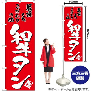 のぼり 和牛タン(赤) TN-21(受注生産品・キャンセル不可)