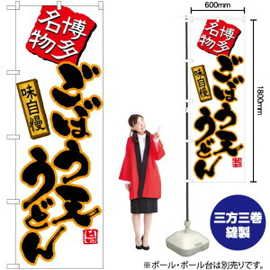 のぼり ごぼう天うどん(白) TN-491(受注生産品・キャンセル不可)