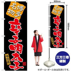 のぼり 博多名物辛子明太子(黒) TN-540