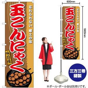 のぼり 玉こんにゃく TN-605(受注生産品・キャンセル不可)