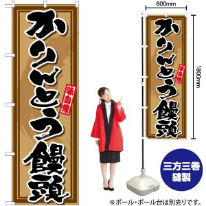 のぼり かりんとう饅頭 TN-633(受注生産品・キャンセル不可)