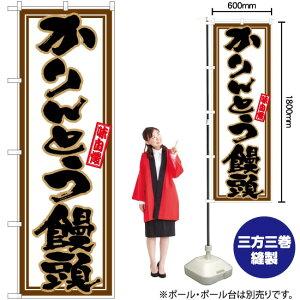 のぼり かりんとう饅頭(白) TN-635(受注生産品・キャンセル不可)