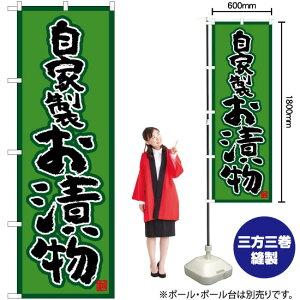 のぼり 自家製お漬物(緑) TN-658 のぼり旗(受注生産品・キャンセル不可)
