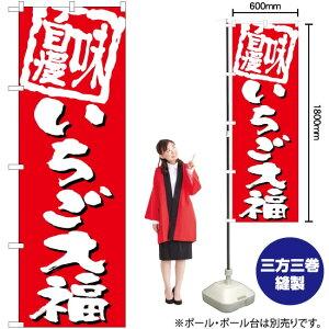 のぼり 味自慢 いちご大福 TN-689