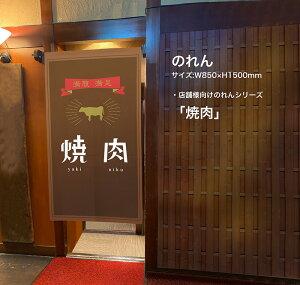 のれん 焼肉 焼き肉 やきにく(茶色)(受注生産品・キャンセル不可)