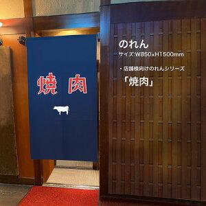のれん 焼肉 焼き肉 やきにく(紺色)(受注生産品・キャンセル不可)