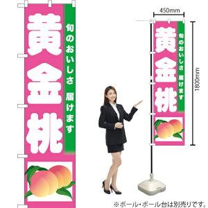 のぼり 黄金桃 TNS-329 のぼり旗(受注生産品・キャンセル不可)