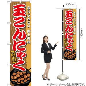 のぼり 玉こんにゃく TNS-605(受注生産品・キャンセル不可)
