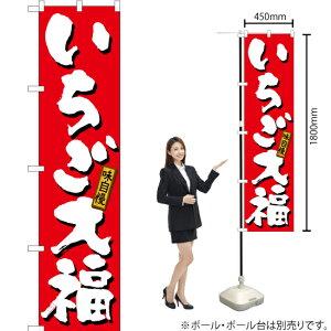 のぼり いちご大福(赤) TNS-623(受注生産品・キャンセル不可)